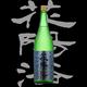 花陽浴、純米吟醸、八反錦、無濾過生原酒は小田和正さんのキラキラ