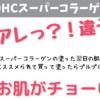 お肌がチョーいい!!季節の変わりの肌トラブルに♡DHCスーパーコラーゲン98