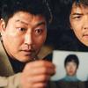 大好きな韓国映画、総ざらい(或いは、ソン・ガンホという俳優)