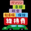 【個人間カーシェア】損保ジャパン日本興亜とAnycaの合同会社設立で変わる事って何だろう?