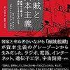 資本主義は新しい物を生み出さない、それは海賊が担う?~この文脈でLine乗っ取りを考えると・・