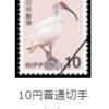 年賀はがき2018はいつまで52円でいつから62円?