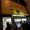 〝聖地巡礼〟ラーメン二郎三田本店