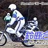 GRA発足して初、『 鈴鹿合宿 』 映像です