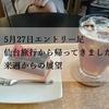 昨日仙台より帰ってきました。