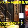 神戸牛ステーキ鉄板焼雪月花~2016年8月のグルメその1~