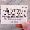 千疋屋のフルーツサンド@大丸札幌店 全国ぐるっと!!人気の味めぐりより