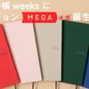 ほぼ日手帳weeks2018に新しいバージョンが☆