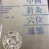 膝陽関穴 考(2) 中国鍼灸穴位通鑑 P1642より