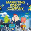 「AI&ビッグデータを活用した未来のマーケティングを語る」㈱ロックオン