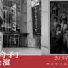 狂気の中で「弱さ」が花開く 舞台「奇子」大阪公演感想