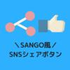 【簡単コピペ】はてなブログのSNSシェアボタンをSANGOみたいにカスタマイズ!