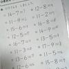 小学2年生 学校の宿題(4/9)と学習時間について