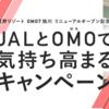 星のリゾート無料宿泊券が当たる!!JAL2018年キャンペーン