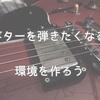 【ビギナー】挫折せずに継続してギターを練習するコツ