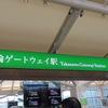 【鉄道写真】高輪ゲートウェイ駅(2020年3月14日撮影)