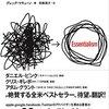 「より少なく、しかしより良く」を貫く生き方 『エッセンシャル思考』 グレッグ・マキューン(著), 高橋璃子(翻訳)