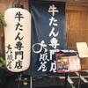 牛たん専門店 大阪屋