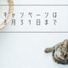 【急げ!】東一アマギフ1,000円は3月31日まで!
