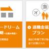 東京スター銀行の短期定期預金のメリット!1週間って本当に大丈夫?