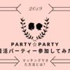 【婚活パーティーに行ってみた】part☆party(パーティーパーティー)感想・口コミ!評判は?マッチングできるの?サクラいる?