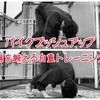 肩を鍛える自重トレーニング パイク・プッシュアップ