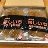 本ブログ初登場!ふるさと納税で、茨城県小美玉市から『紅はるか 干し芋セット』が届きました!