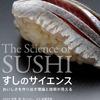 鮨の知識と楽しみ方を科学で深める「すしのサイエンス」