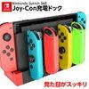 Switch Joy-Con充電スタンド探してみた