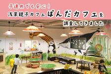 【子連れでも安心】話題の浅草・親子カフェ「ぱんだカフェ」を調査してきました!