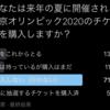 【アンケート!】あなたは来年の夏に開催される東京オリンピック2020のチケットを購入しますか?