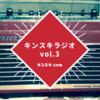キンスキラジオ vol.3(2018/11/23収録)