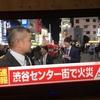 いま。渋谷ハロウィン当日。火事火災ニュース映像。センター街動画。消防車、ハシゴ車。渋谷に向かいます。店舗、家庭、1人暮らし、高齢者、空き家へのヒヤリハットだ。民泊も予防要。