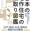 日本の名作住宅の間取り図鑑