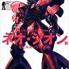 グレートメカニック・スペシャル モビルスーツ全集⑧ ネオジオン製モビルスーツBOOK