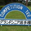 平成30年度グランドシニア選手権優勝者決定!!