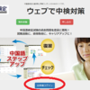 高電社の「中国語検定 過去問WEB」への申し込み方解説&使ってみた感想