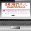 03-4530-9020 0345309020 パソコンやタブレット端末での誤操作トラブル