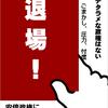 「レッドカード運動 安倍政権にNOを!」第二回投函(3月30日(土)13:00)