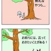 【犬漫画】古木の静かなる怒り
