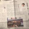 12・26 毎日新聞夕刊「私だけの東京」でとりあげられました