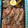 259日目 豚生姜焼き丼弁当