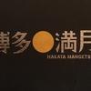高円寺 博多満月の体験談
