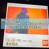 【清水翔太/ライブレポ】SHOTA SHIMIZU LIVE TOUR 2019@Zepp Sapporo【セットリスト(セトリ)】