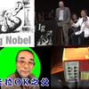 祝!今年も日本人が受賞「イグノーベル賞」