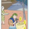 今日の日本昔話タロット 「花咲か爺さんⅧ」コツコツ