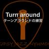 ジプシージャズ入門⑨バイミアビストドゥシェーンを使ってターンアラウンド練習