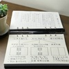 #手帳会議 2019/その1:目的に応じた手帳の使い分け