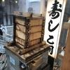 【京都グルメ】冬季限定!乙羽の「むしすし」