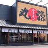 丸源ラーメン 丸亀店